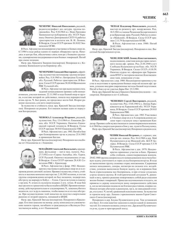 Page663.jpg