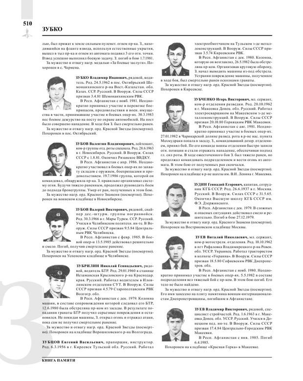 Page512.jpg