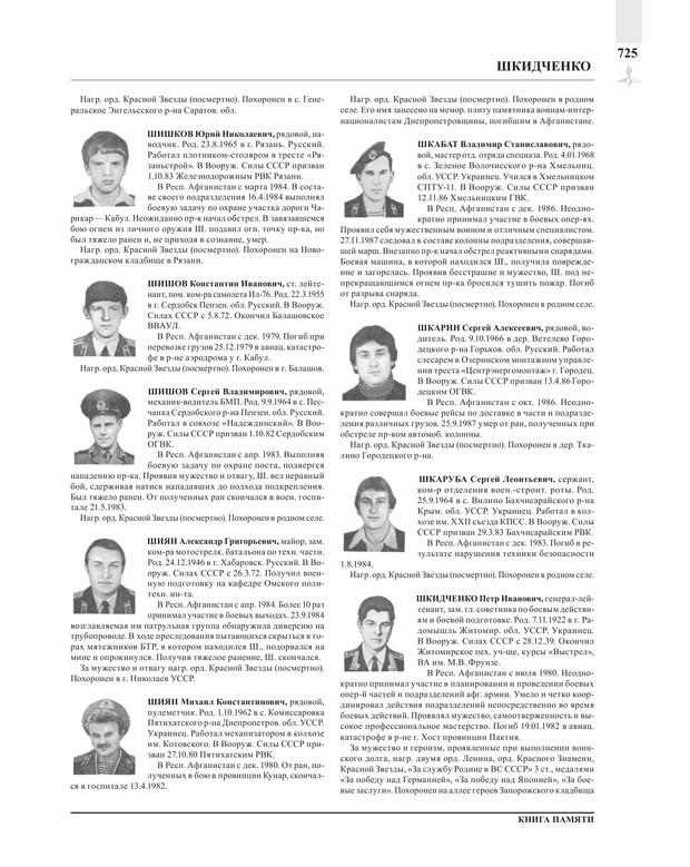 Page725.jpg
