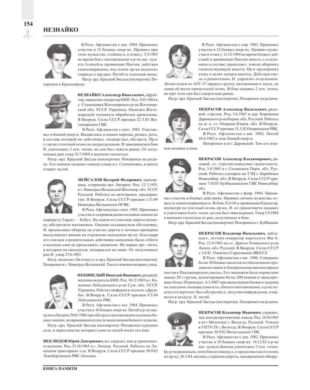 Page154.jpg