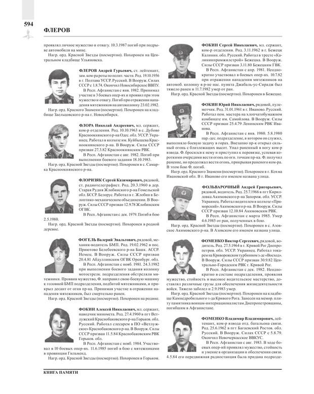 Page594.jpg