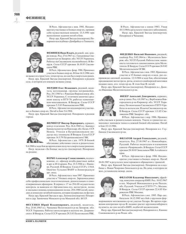 Page588.jpg