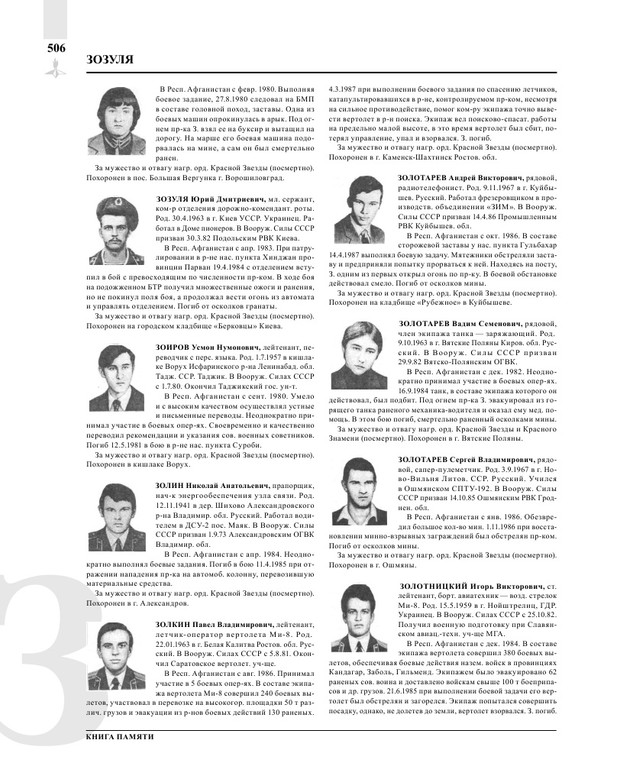 Page508.jpg