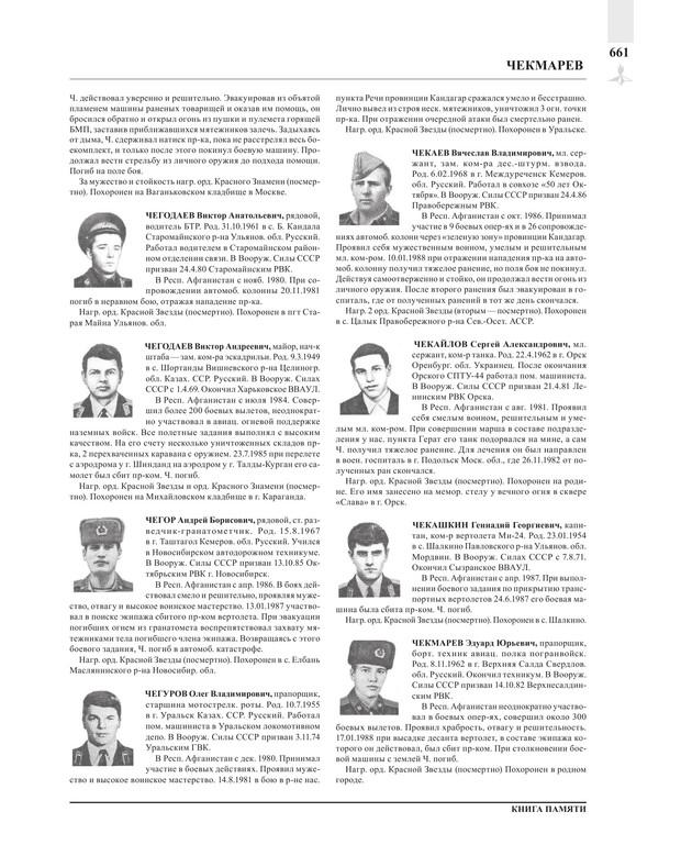 Page661.jpg