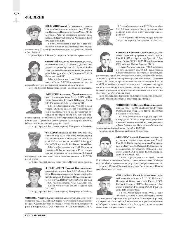 Page592.jpg