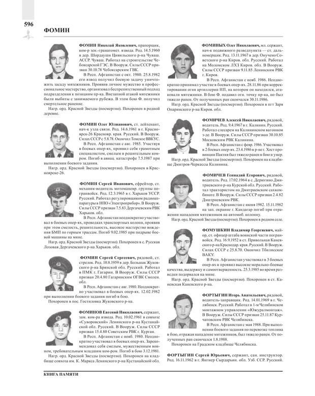 Page596.jpg
