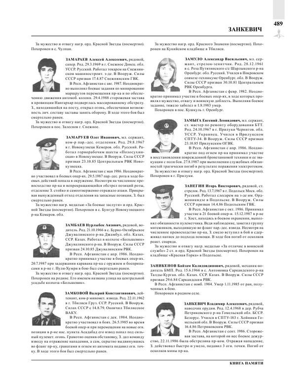 Page491.jpg