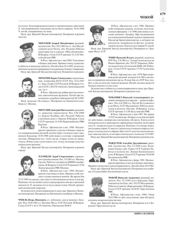 Page679.jpg
