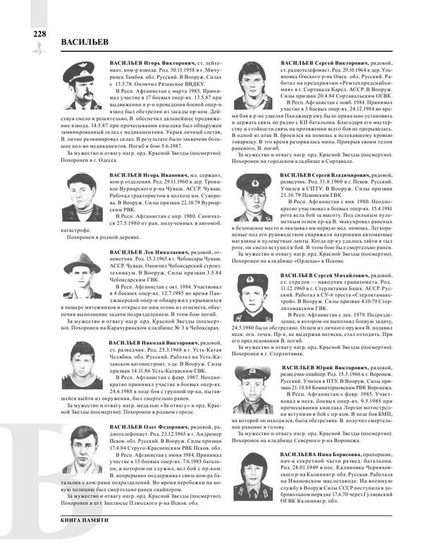 Page230.jpg