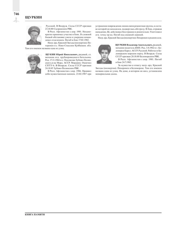 Page746.jpg