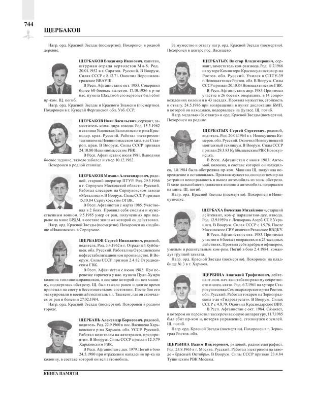 Page744.jpg