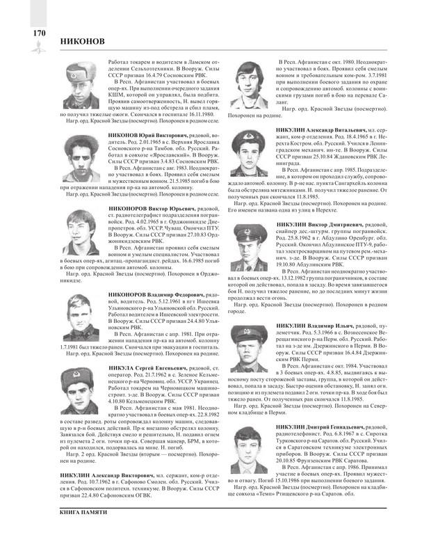 Page170.jpg