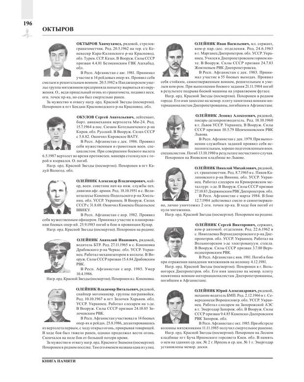 Page196.jpg