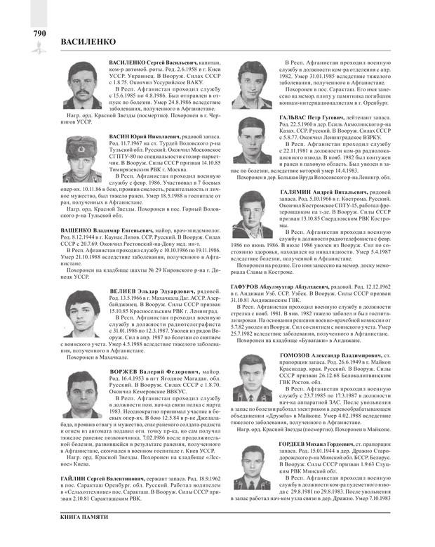 Page790.jpg