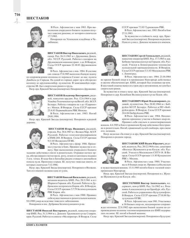 Page716.jpg