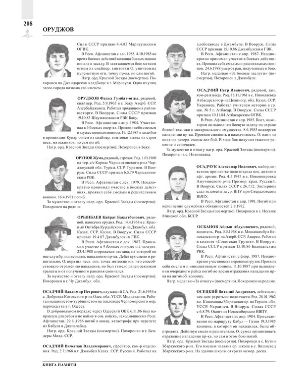 Page208.jpg