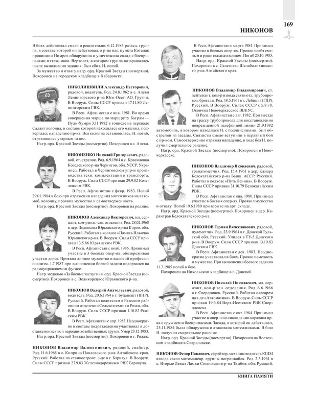 Page169.jpg