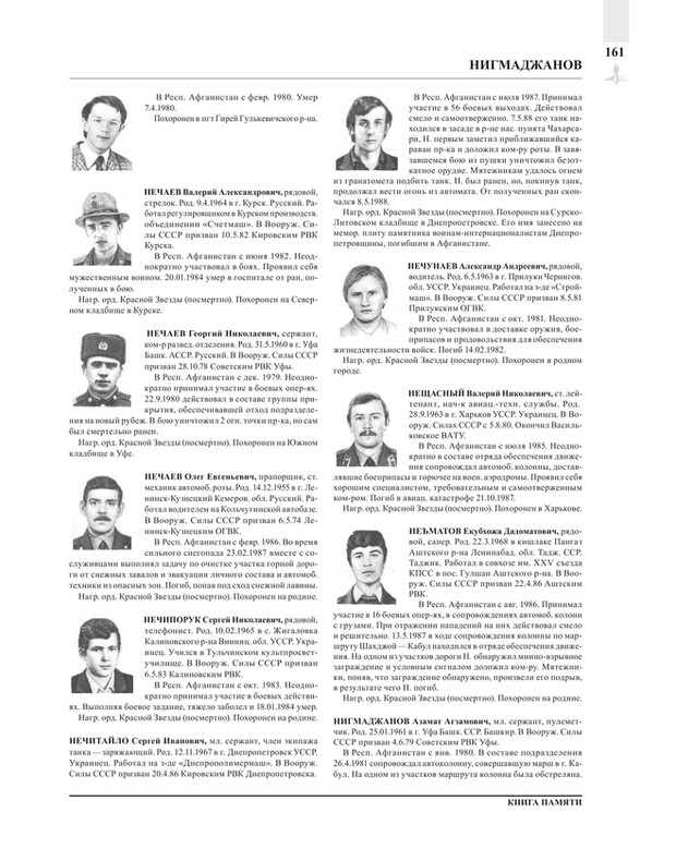 Page161.jpg