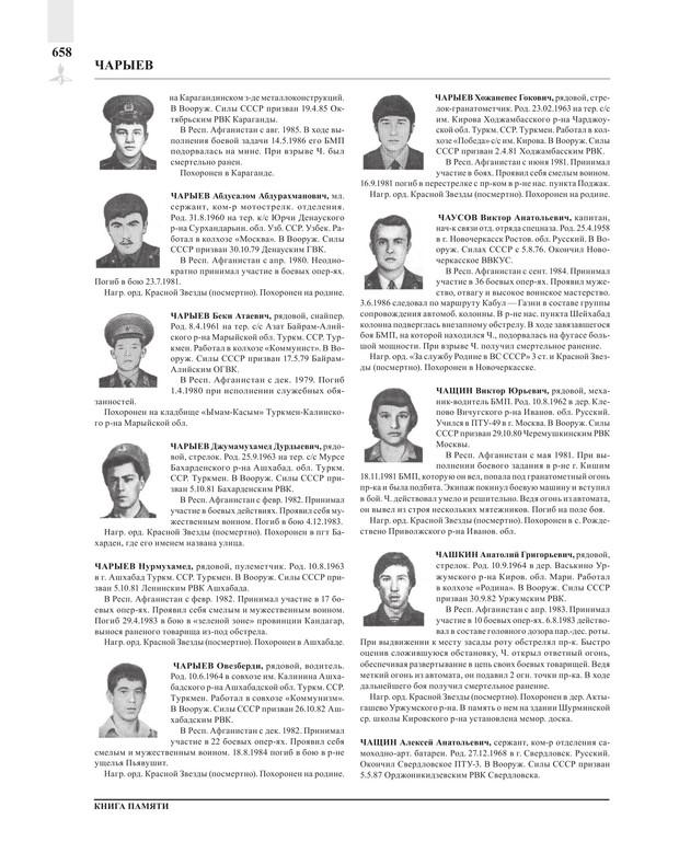 Page658.jpg
