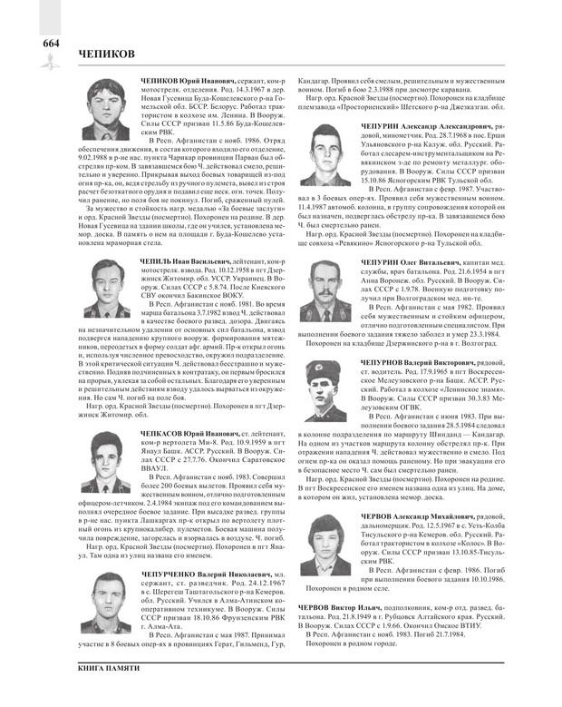 Page664.jpg