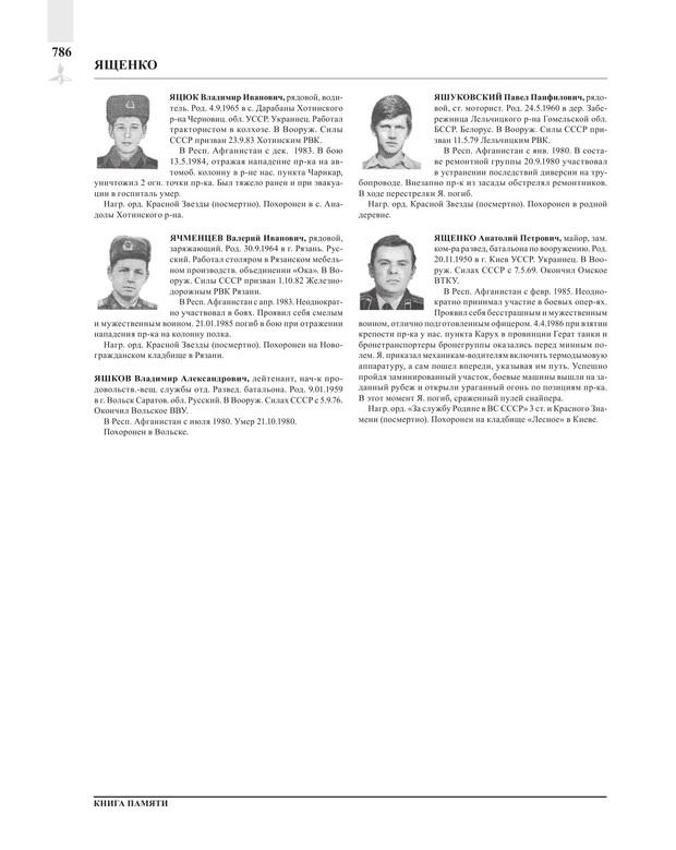 Page786.jpg