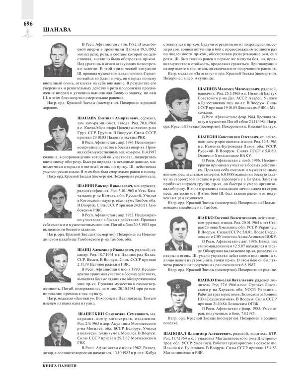 Page696.jpg