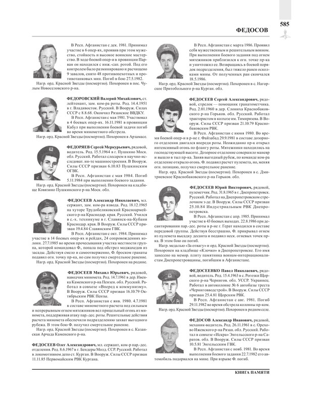 Page585.jpg