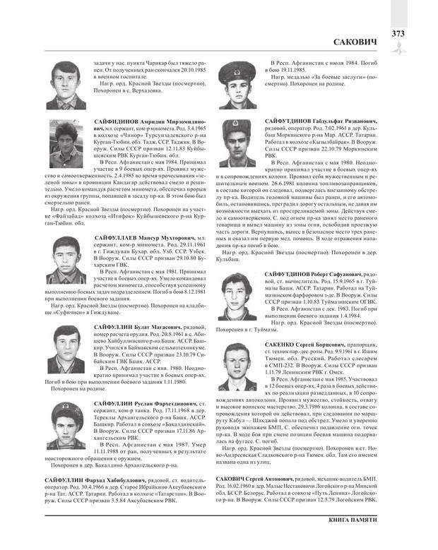 Page373.jpg