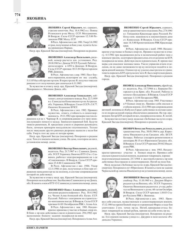 Page774.jpg