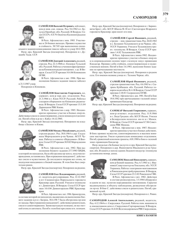 Page379.jpg