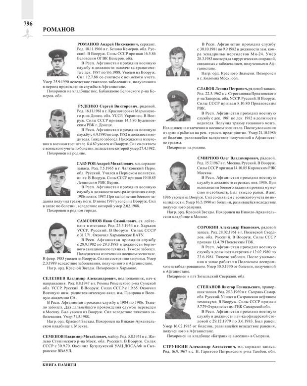 Page796.jpg