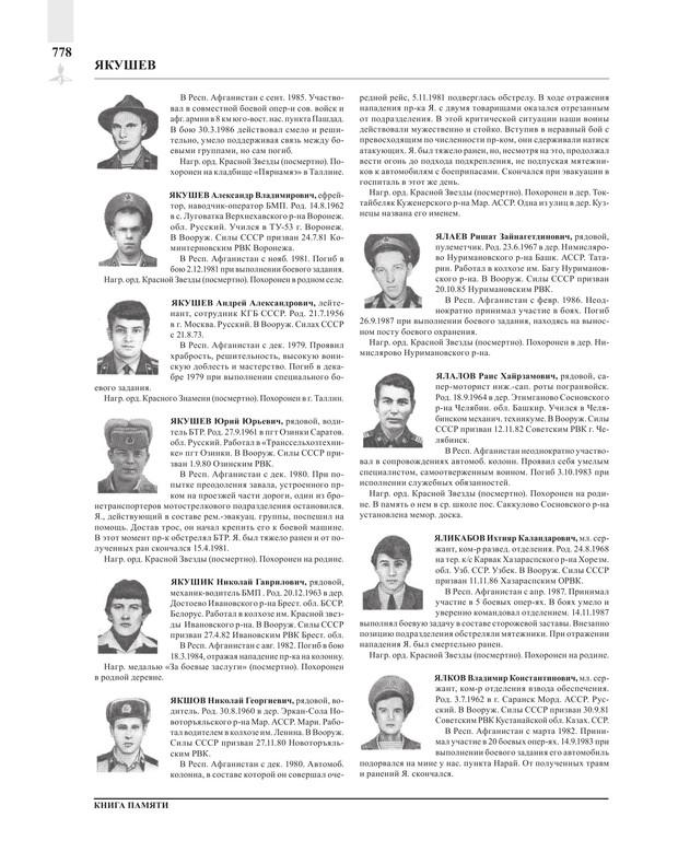 Page778.jpg