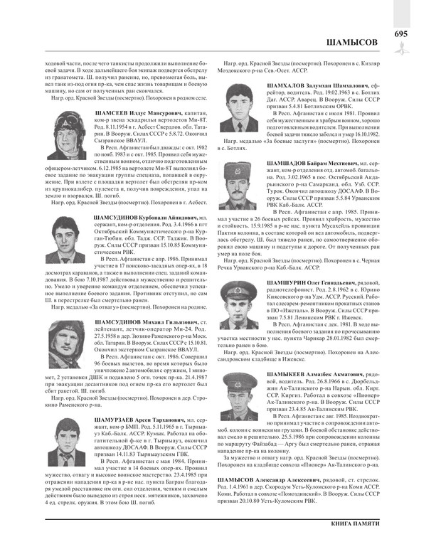 Page695.jpg