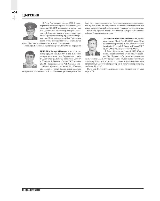 Page654.jpg
