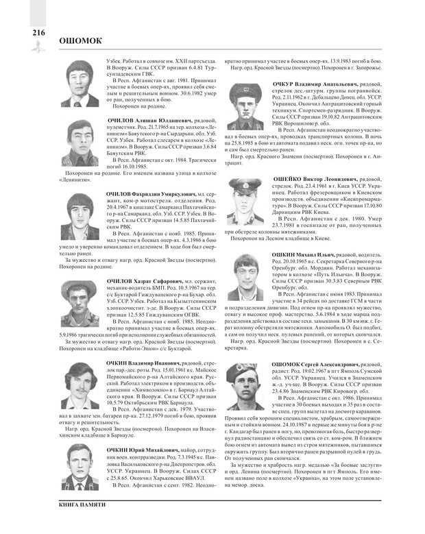 Page216.jpg