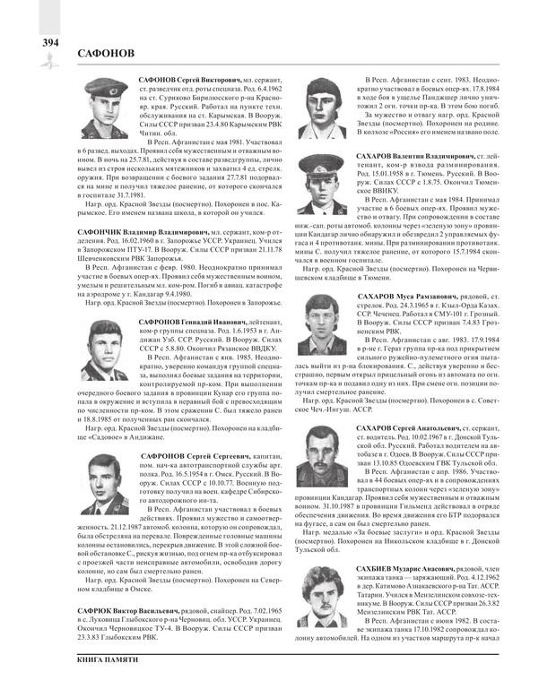 Page394.jpg