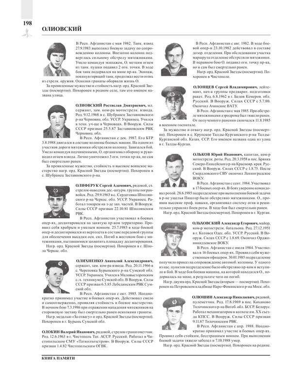 Page198.jpg