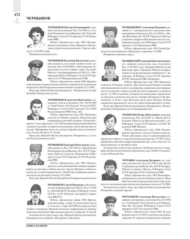 Page672.jpg