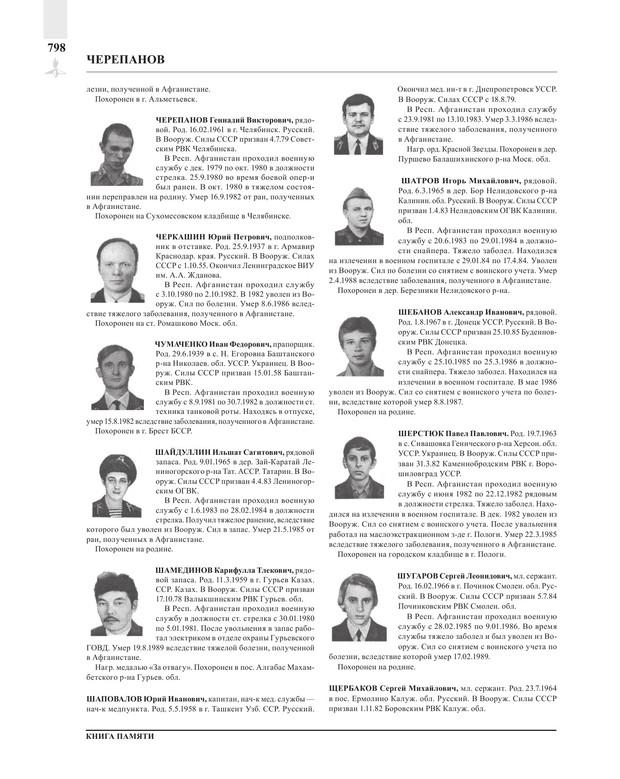 Page798.jpg
