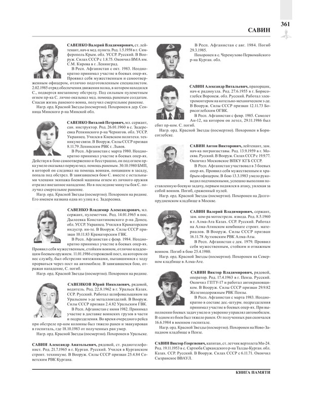 Page361.jpg
