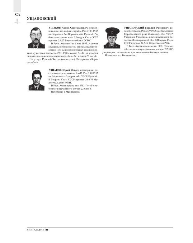 Page574.jpg