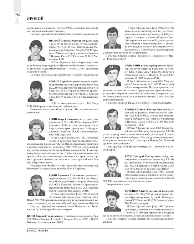 Page782.jpg