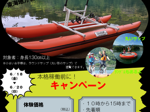 東海地方初!最新水上アクティビティ「バイクサップ」試乗キャンペーン6月18日~20日開催