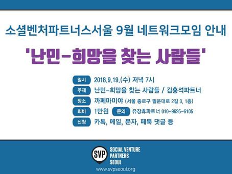 SVP서울 9월 네트워크 모임에 초대합니다.