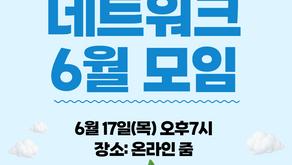 [소셜벤처파트너스 서울 6월 네트워크 모임 안내]
