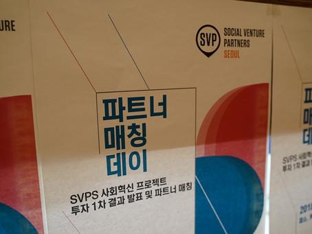 SVP서울 사회혁신프로젝트 발표 및 파트너 매칭데이