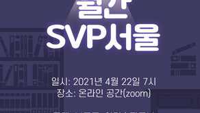 4월 SVP서울 네트워크 모임