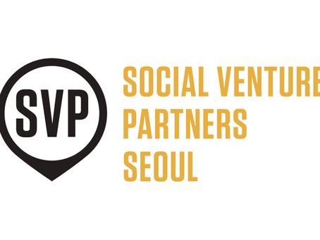 소셜벤처퍼트너스서울 11월 뉴스레터