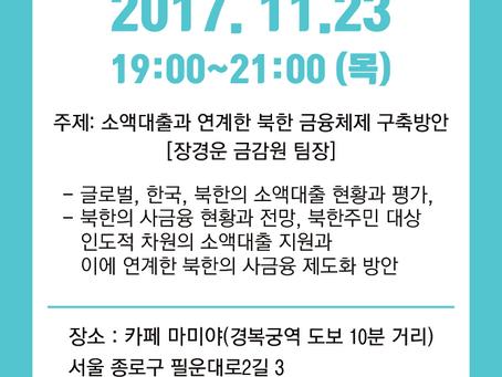 소셜벤처파트너스서울 11월 나무모임 안내