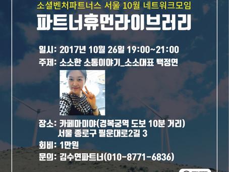 [SVP서울 10월 나누모임 공지] 소소한 소통이야기_소소대표 백정연
